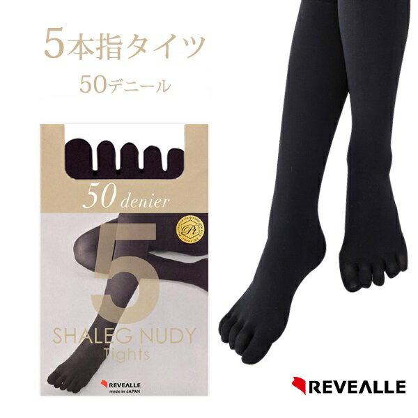 レヴアル 【日本製】 50デニール5本指タイツ ブラック M〜L L〜LL 【st0169】
