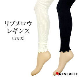 レヴアル 12分丈リブメロウレギンス 日本製【ST0238】