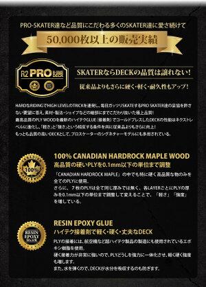 スケボーブランクデッキ100%カナディアンメイプル+エポキシ樹脂グルー7.07.257.375キッズガールズスケートボードマスターシリーズレベルロイヤルREVELROYALR2WOODお買い得激安