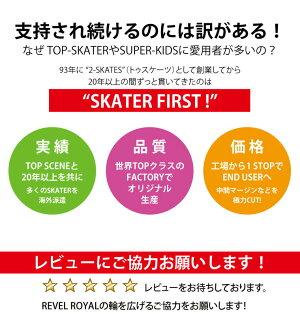 スケボーOMG!プロテクターひざ・ひじ・手首3点セットキッズ子供用サイズ有りXXSXSSMLスケートボードスノーボードレベルロイヤルREVELROYALお買い得激安