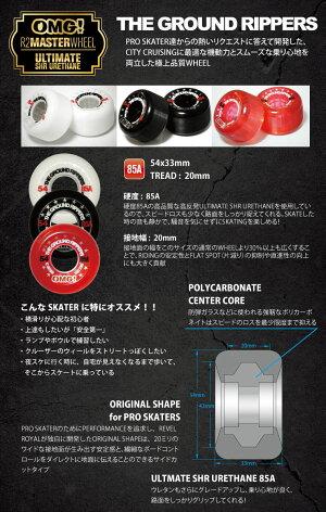 スケボーウィールプロシリーズOMG!85A97A101A102A52mm54mmスケートボードオーエムジーレベルロイヤルREVELROYALお買い得激安