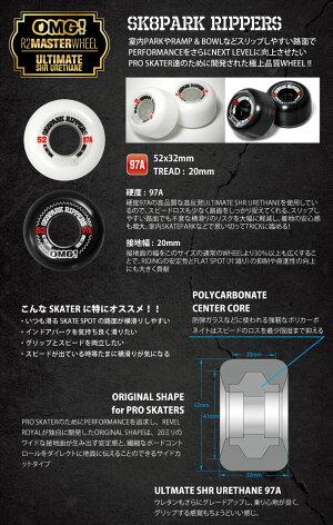 スケボーウィールスケートボード85A97A101A102A52mm54mmオーエムジーOMG!レベルロイヤルREVELROYALお買い得激安