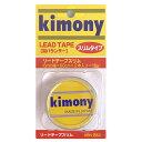 [バランス微調整用テープ] kimony(キモニー) リードテープ スリム 鉛バランサー KBN263