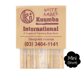 KUUMBA クンバ|INCENSE mini (WHITE AMBER)(お香 ミニサイズ)