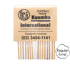 KUUMBA クンバ|INCENSE regular (KUUMBA MUSK)(お香 レギュラーサイズ)