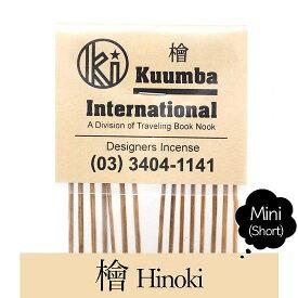 KUUMBA クンバ|INCENSE mini (檜-HINOKI-)(お香 ミニサイズ)
