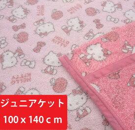 ハローキティ ジュニアサイズ 100×140 お昼寝ケット Hello Kitty サンリオ 洗える キッズ 子供 女の子 かわいい カジュアル