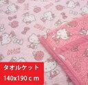 ハローキティ シングルサイズ 140x190cm Hello Kitty サンリオ 洗える キッズ 子供 女の子 かわいい カジ…