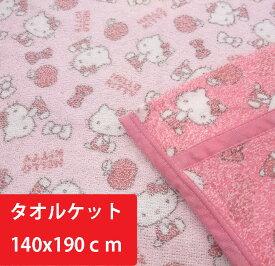 ハローキティ シングルサイズ 140x190cm Hello Kitty サンリオ 洗える キッズ 子供 女の子 かわいい カジュアル タオルケット
