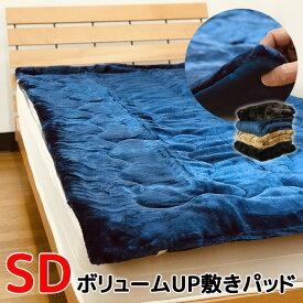 【送料無料】あったか ボリューム 敷きパッド ベッドパッド セミダブル 120×205cm 布団のような 敷パッド ベッドパット パッドシーツ 敷きパット シーツ bed pad 毛布 洗える ブラウン アイボリー ネイビー ブラック 無地 敷き毛布