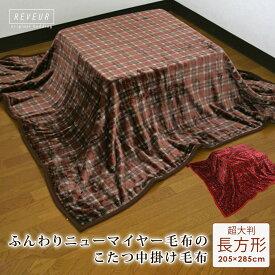 こたつ毛布 厚手 こたつ中掛け毛布 チェック柄 超大判 長方形 約205×285cmニューマイヤー毛布生地でボリュームたっぷり マルチカバー こたつ ブランケット 毛布 こたつカバー こたつ上掛け