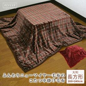 こたつ毛布 厚手 こたつ中掛け毛布 チェック柄 大判 長方形 約205×245cmニューマイヤー毛布生地でボリュームたっぷり マルチカバー こたつ ブランケット 毛布 こたつカバー こたつ上掛け