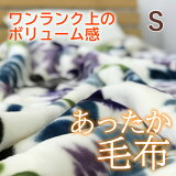 リーフ柄布団座椅子厚手ニューマイヤー毛布シングル【K】