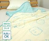 お昼寝ケット接触冷感すみっコぐらしなかよし70×100cmひんやりタオルケットサマーケットSG3103