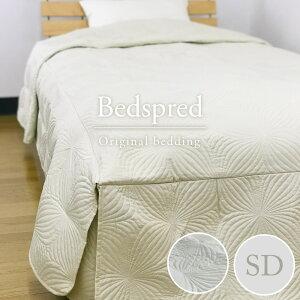 【訳あり】ベッドカバー ベッドスプレッド セミダブルサイズシンプル 北欧 キルティング 刺繍 ベッドカバー ホテル仕様 ベットスプレット ベッドスプレット ベッドソファー 欧米