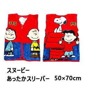 スヌーピー SNOOPY PEANUTS スリーパー 50×70cmベスト 着る毛布 防寒 寝冷え対策 ルームウェア 寝巻き あったかスリーパー ブランケット 毛布 着る毛布 防寒 寝冷え対策 大人 キッズ 子供 冬 キャラクター かわいい ピーナッツ 子供用