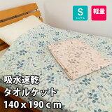 タオルケットシングルサイズ140×190cmチェック柄丸洗い速乾9-139
