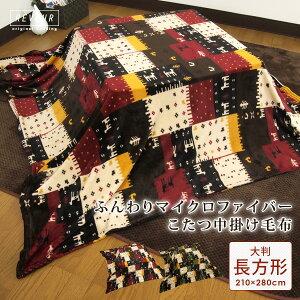 こたつ中掛け毛布/正方形/185×185cm/マイクロファイバー/こたつカバー/ソファーカバー