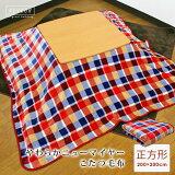 こたつ毛布チェック柄正方形200×200cmマルチカバーこたつブランケット毛布こたつカバー上掛けなかがけ(レッド系)