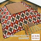 こたつ毛布キリム柄正方形200×200cmマルチカバーこたつブランケット毛布こたつカバー上掛けなかがけ