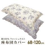 座布団カバー/花柄/55×59cm/綿100%/ウォッシュキルト/水洗いキルト