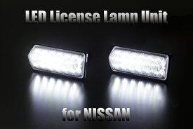【Revier(レヴィーア)】C11 ティーダラティオ LEDライセンスランプ 左右セット 高輝度36SMDチップ搭載 ホワイト発光