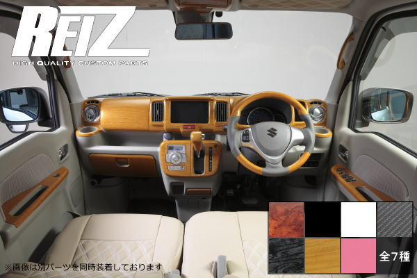 【REIZ(ライツ)】DA17Wエブリイワゴン/DA17Vエブリイバン インテリアパネル 16ピース エヴリイ/EVERY/エブリー/エブリィー/スクラムワゴン/スクラムバン/NV100クリッパーリオ/ミニキャブバン/タウンボックス/同型OEM車