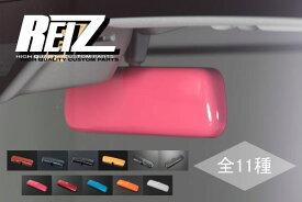 【REIZ(ライツ)】エブリイワゴン(DA17W)/エブリイバン(DA17V) ルームミラーカバー 「TOKAIDENSO 001」に装着可能 //ルームミラーパネル/バックミラー/TOKAIDENSO001/スクラム/NV100クリッパー/ミニキャブ/タウンボックス