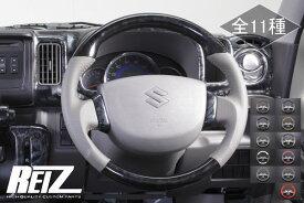 【REIZ(ライツ)】「専用グレー革」DA17V エブリイバン ガングリップステアリングホイール エアバッグ純正流用 純正交換式 //ステアリングハンドル/コンビハンドル/コンビステアリング/スクラムバン/NV100クリッパーバン/ミニキャブバン