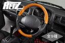 【REIZ(ライツ)】「全9色」DA63T/DA65T キャリイトラックステアリングホイール交換式ブラック革 コブ付ガングリップ仕…