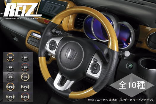 【REIZ(ライツ)】【全10色】N-WGN/N-WGNカスタム(JH1/JH2) N-ONE/N-ONEプレミアム(JG1/JG2) ステアリングホイール 純正ハンドルと交換タイプ //HONDA汎用/ホンダ汎用/Nシリーズ/Nワゴン/Nワン/N-WAGON/Custom/Premium
