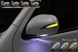 【Revier(レヴィーア)】【TypeLS(流星Ver)】「塗装済み」200系ハイエース/レジアスエース LEDウインカーミラー フットランプ&ポジション付 純正交換タイプ //ウィンカー/サイド/ターン/ウェルカム/hiace/regiusace/サイドミラー/ドアミラー