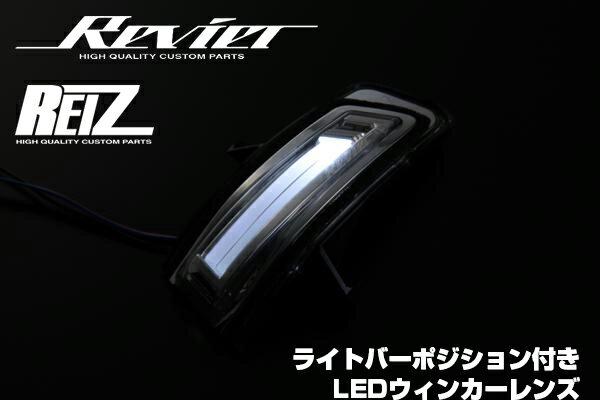 【REIZ(ライツ)】「スモークレンズ」ステップワゴン スパーダ(RP3/4)LEDウィンカーレンズキットウェルカムライト付きテール/パーツ/エアロ レンズ/純正/ドア