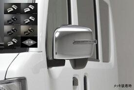 【REIZ(ライツ)】「全7色」DA17W/DA17V エブリイワゴン/エブリイバン ウインカーミラー付車用ドアミラーカバー //TURBO/NV100クリッパーリオ/NV100クリッパーバン/スクラムバン/スクラムワゴン/ミニキャブバン/タウンボックス/メッキミラーカバー