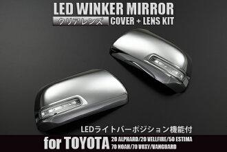 光与 50 系列丰田普雷维亚位置 / 20 解放油罐车混合铬 LED 转向灯镜真正替代类型丰田 / 丰田 / 一般 / 门 / 侧 / 转向信号估算/混合