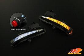 【流れるウインカー】「全3色」30系アルファード/ヴェルファイア ウインカーミラー用LEDウインカーレンズキット ウェルカムライト付 //GGH30W/AYH30W/AGH35W/ALPHARD/VELLFIRE/ハイブリッド/Hybrid/ウィンカー/フット/ランプ/ベルファイヤー/流星/