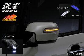 【Revier(レヴィーア)】「流星Ver」RP/RK系ステップワゴン ウインカーミラー用 LEDウインカーレンズキット ポジション&フットランプ搭載 //ステップワゴンスパーダ/RP1/RP2/RP3/RK1/RK2/RK3/RK4/RP4/RP5/RK5/RK6/RK7