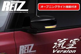 [オープニングライト付き]【Revier(レヴィーア)】「流星バージョン」FF21S イグニス ウインカーミラーレンズキット //LEDサイドターンランプ付ドアミラー/サイドミラー/サイドマーカー/ウインカーレンズキット/IGNIS