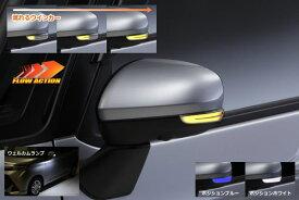 【Revier(レヴィーア)】「流星Ver」ルーミー/タンク(M900A/M910A) LEDウインカーレンズキット 左右セット ポジション&フットランプ付き //ウィンカー/ターンランプ/ドアミラー/サイドミラー/ウインカーミラー/ルーミーカスタム/タンクカスタム