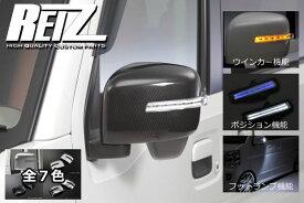 【REIZ(ライツ)】「カバー塗装済(全7色)」DA17W/DA17V エブリイワゴン/エブリイバン LEDウインカーミラー ウェルカムライト付き //NV100クリッパーリオ/NV100クリッパーバン/スクラムバン/スクラムワゴン/ミニキャブバン/タウンボックス