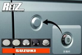 【REIZ(ライツ)】DA17Wエブリイワゴン/DA17Vエブリイバン スズキ車汎用キーシリンダーカバー 1個 //SUZUKI/スズキ/EVERY/WAGON/スクラム/タウンボックス/スクラムワゴン/NV100クリッパーリオ/ミニキャブバン