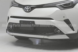 ZYX10/NGX50 C-HR ステンレス製 フロントリップカバー (フロントバンパートリム)鏡面仕上げ 3ピース //TOYOTA/トヨタ/CHR/CH-R/メッキパーツ/カスタムパーツ/リム/