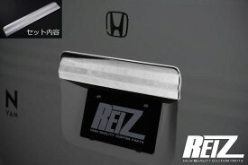 【REIZ(ライツ)】N-VAN(JJ1/JJ2) リアガーニッシュ ステンレス製 鏡面仕上げ //Nバン/+STYLE FUN/メッキパーツ/バックドアモール/トランクモール/リアゲートガーニッシュ