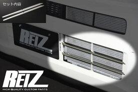 【REIZ(ライツ)】N-VAN(JJ1/JJ2) フロントバンパーグリルカバー 2ピース(G/Lグレード用) ステンレス製 鏡面仕上げ //Nバン/メッキパーツ/ナンバー横/エアロパーツ