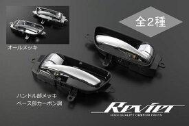 【Revier(レヴィーア)】「全2色」E26系 NV350キャラバン フロント用メッキインナードアハンドル 交換式左右セット //カーボン/クロームメッキ/インテリアパネル/インパネ/ワゴン/バン/インナーハンドル/インサイドハンドル/メッキハンドル/ドアノブ