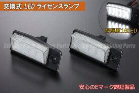 T32型エクストレイル/ローグ LEDライセンスランプ 左右セット ホワイト発光 //ナンバー灯/ライセンスライト/日産汎用/NISSAN汎用/ニッサン汎用/LEDバルブ