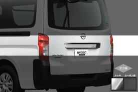 期間限定価格!【Revier(レヴィーア)】E26 NV350キャラバン バックドアガーニッシュ 交換式 インテリジェントキー有/無どちらにも対応 リアガーニッシュ/トランクモール/トランクリットモール/トランクリッドモール/リアゲート/CARAVAN