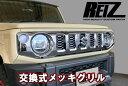 【REIZ(ライツ)】ジムニーJB64W/ジムニーシエラJB74W メッキフロントグリル 交換タイプ 純正エンブレム流用 //SUZUKI/…
