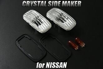 Y33 CIMA /C34 Stagea Crystal side marker NISSAN / Nissan / Nissan / generic / turn / turn signal / blinker /CIMA/STAGEA0824 Rakuten card Division