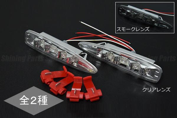 「全2色」LEXUS IS250/IS350LS600ルック5連LEDサイドマーカーTOYOTA/トヨタ/汎用/LEXUS/レクサス
